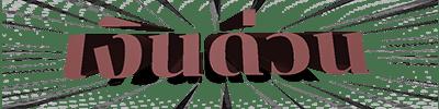 www.danmuk.org – แหล่งกู้ยืมเงินออนไลน์จากธนาคารและสถาบันการเงินชั้นนำแห่งปี 2564/2021
